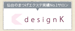 仙台のまつげエクステ実績No.1サロン!designK デザインケー公式サイト