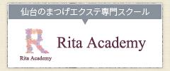仙台のまつげエクステ専門スクール、Rita Academy リタカデミー公式サイト