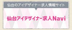 仙台のアイデザイナー求人情報サイト、仙台アイデザイナー求人Navi公式サイト